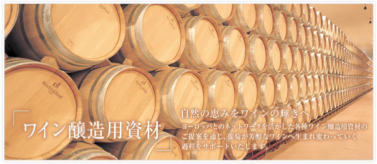 ワイン醸造用資材イメージ