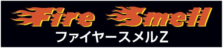 firesmellZ_image